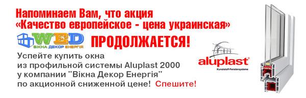 Европейское качество - украинская цена!