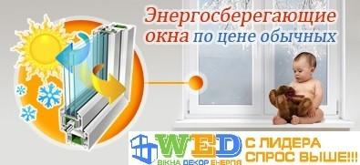 Энергосберегающие окна по цене обычных! Энергосберегающее стекло в подарок!