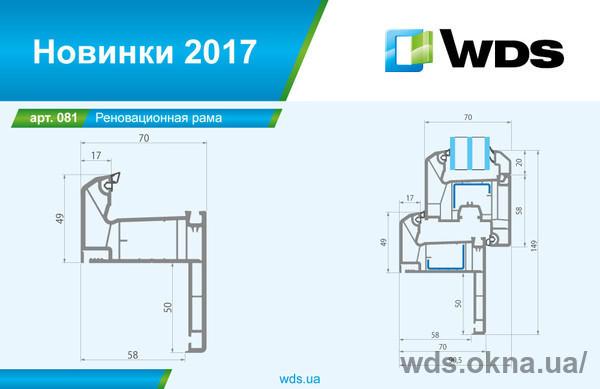 Реновационная рама теперь в ассортименте профилей WDS