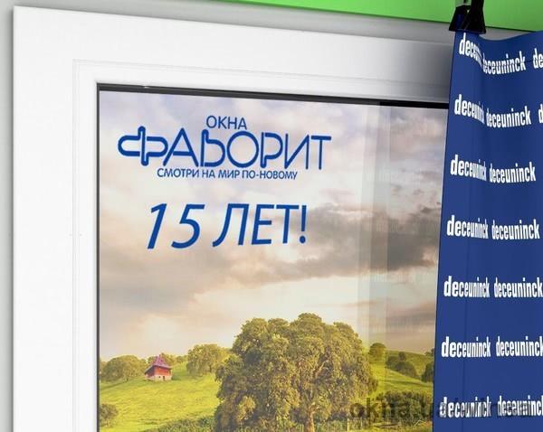 Концерн «Декёнинк» поздравляет компанию «Окна Фаворит» с 15-ти летним юбилеем!