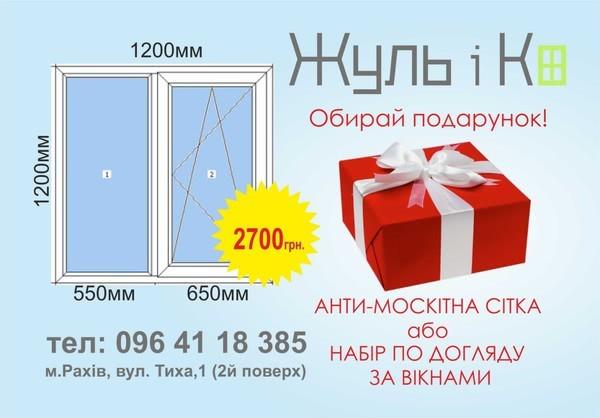 Внимание акция! При покупке окон WDS, анти-москитная сетка или набор по уходу за окнами в подарок!