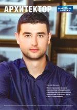 Журнал ОКНА. ДВЕРИ. ВИТРАЖИ Архитектор 2016-2017