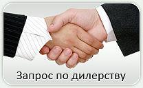 """Компания""""Стимекс"""" - приглашает к сотрудничеству дилеров"""