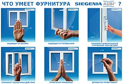 Оконная фурнитура Siegenia -окна на долгие годы.