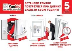 "Замок безопасности (ограничители открывания или ""антидетки"") Penkid"