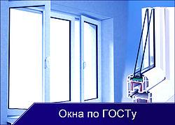 Как проверить качество окна по ГОСТу.