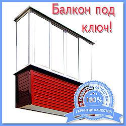 Балконы по ключ