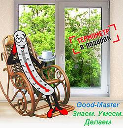 Термометр в подарок каждому заказчику от компании Good Master