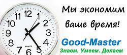 Good Master - экономим ваше время!