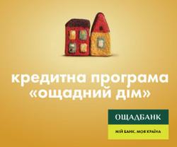 """Государственная программа по энергосбережению """"ощадний дiм"""" с Ощадбанком и компанией Good Master"""