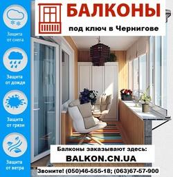 Ремонт балкона чернигов балконы варианты ремонта обшивка