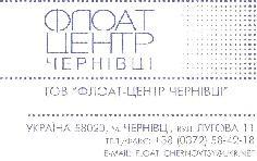 Флоат-Центр Черновцы