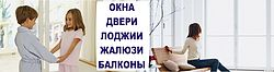Борисполь окна, двери, балконы, лоджии под ключь