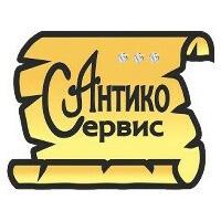АНТИКО СЕРВИС