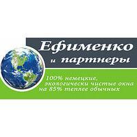 Ефименко и партнеры