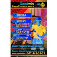 GoodWin, салон продаж