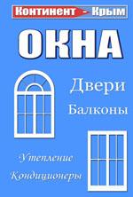 Континент-Крым