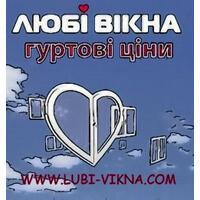 Любі Вікна