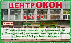 Центр Оптовых Продаж