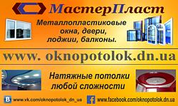 Майстер Пласт Костянтинівка