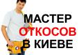 Мастер Откосов