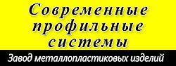 СПС-Пласт
