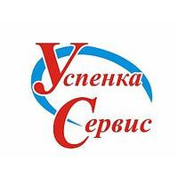 Успенка Сервіс