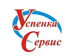 Успенка Сервис