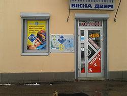Окна на Михайловской