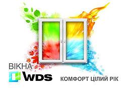 Салон окон и дверей WDS