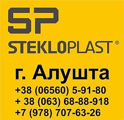 stekloplast simferopol