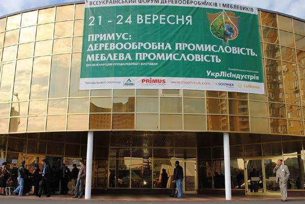 Всеукраинский форум деревообработчиков и мебельщиков