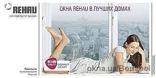 Качественные окна REHAU (скидки 15%) Киев Борисполь район