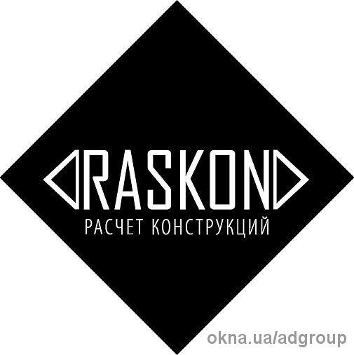 Программа по расчету окон RasKon Plus SL (на 1 рабочее место) (цена указана со скидкой 20%)