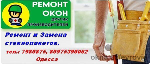 Качественные стеклопакеты в Одессе.
