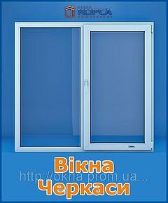 Вікна Черкаси