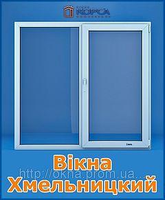 Вікна Хмельницький