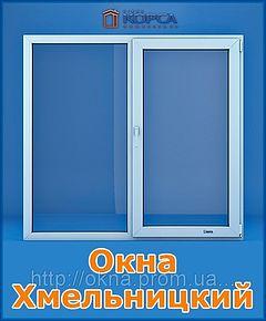 Окна Хмельницкий
