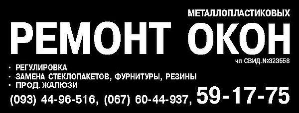 Отремонтировать окно в Николаеве (регулировка, ремонт