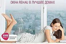 Купить пластиковые окна Rehau в Киеве. Окна с фурнитурой МАСО - двустворчатые, одна половина поворотно-откидная, 1,40х1,4 м