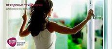Купить пластиковые окна Rehau в Киеве. Окна с фурнитурой МАСО - двустворчатые, одна половина поворотно-откидная, 1,40х1,55 м