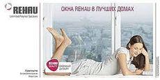 Купить пластиковые окна Rehau в Киеве. Окна с фурнитурой МАСО - двустворчатые, одна половина поворотно-откидная, 1,40х1,65 м