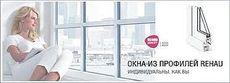 Купить пластиковые окна Rehau в Киеве. Окна с фурнитурой МАСО - двустворчатые, одна половина - глухая, вторая - поворотно-откидная, 1,45х1,25 м