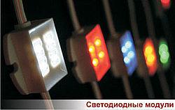 Светодиодные модули для подсветки