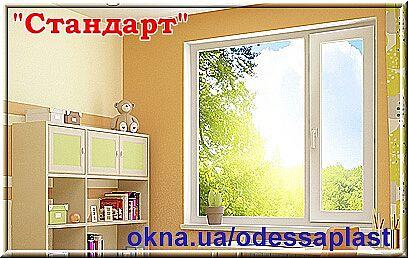 """Окно для детской комнаты. Комплектация """"Стандарт"""" - Двухстворчатое, ширина 1300, высота 1400мм. Цена в Одессе 2320 гривен."""