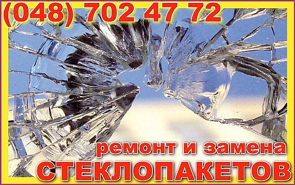 Стеклопакеты в Одессе: Ремонт и замена стеклопакетов, изготовление энергосбарегающих, солнцезащитных, шумоподавляющих, антивандальных, тонированных и т.д... стеклопакетов для светопрозрачных конструкций.