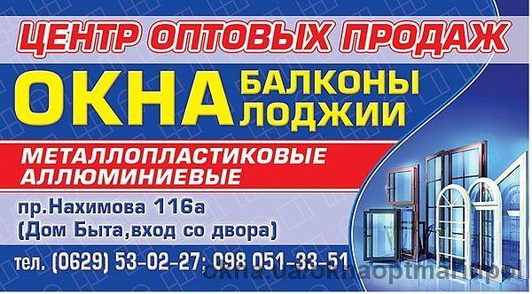 Центр оптовых продаж - окна, балконы, лоджии.
