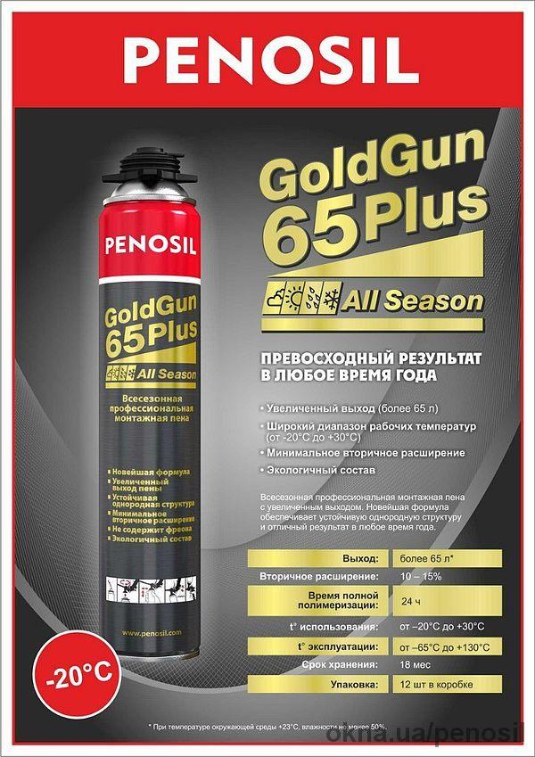 Монтажная пена усиленная всесезонная PENOSIL Gold Gun 65 PLUS.
