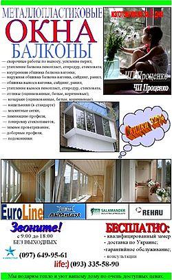 Внутренняя обшивка балконов и лоджий. Балконы под ключ!