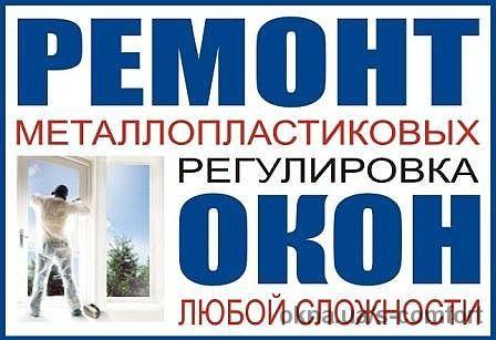 Комплексный ремонт окон и дверей из металлопластика в Днепропетровске.